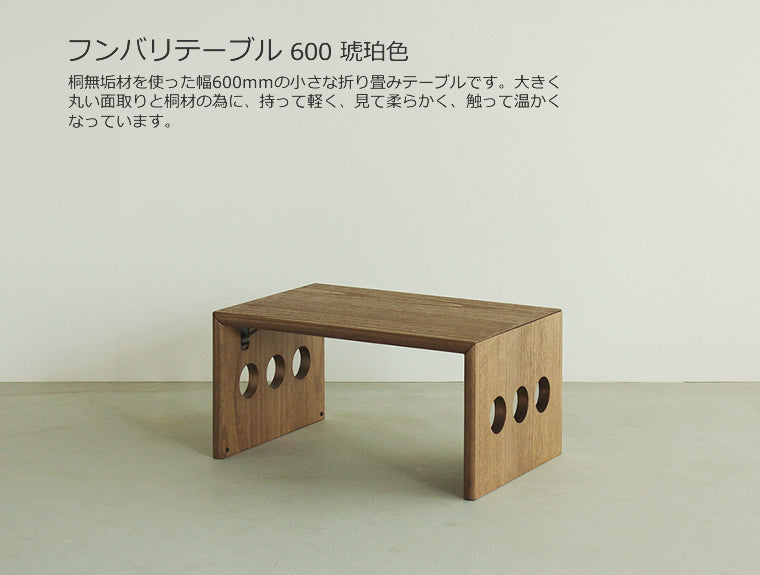 辻製作所 - Funbari Foldable Table