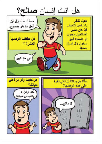 Are You A Good Person? (Arabic) (Preview page 1)