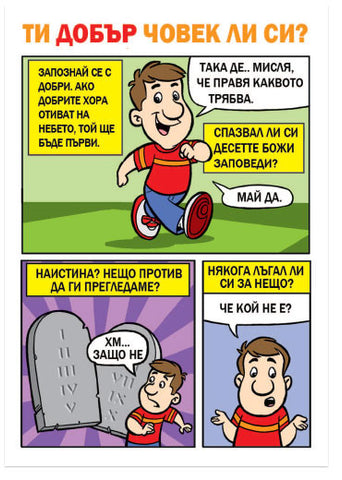 Are You A Good Person? (Bulgarian) (Preview page 1)