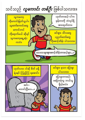 Are You A Good Person? (Burmese) (Preview page 1)