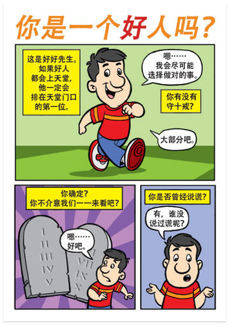 Are You A Good Person? (Chinese, Simplified) (Preview page 1)