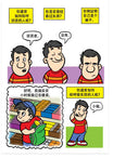 Are You A Good Person? (Chinese, Simplified)