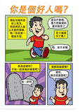 Are You A Good Person? (Chinese, Traditional) (Preview page 1)