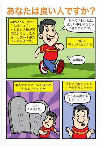 Are You A Good Person? (Japanese) (Preview page 1)