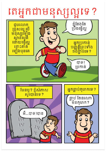Are You A Good Person? (Khmer) (Preview page 1)