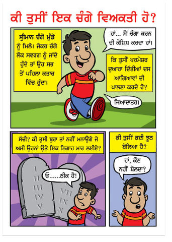 Are You A Good Person? (Punjabi) (Preview page 1)