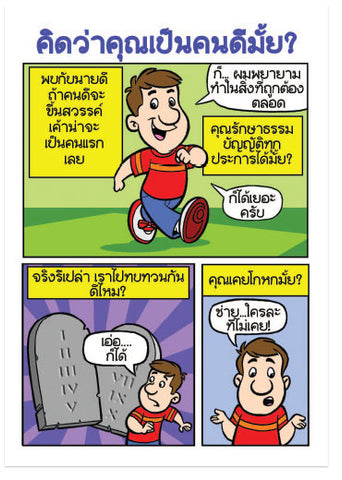 Are You A Good Person? (Thai) (Preview page 1)