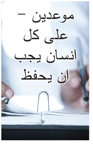 Two Appointments Every Man Has To Keep (Arabic)
