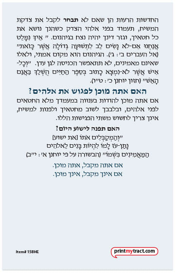 Two Appointments Every Man Has To Keep (Hebrew) (Preview page 1)