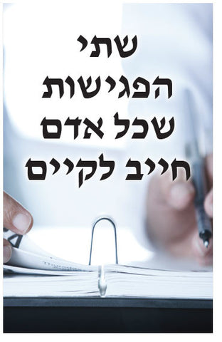 Two Appointments Every Man Has To Keep (Hebrew)