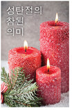 The Meaning of Christmas (Korean) (Preview page 1)