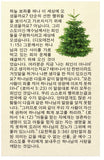 The Meaning of Christmas (Korean)