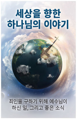 God's Story to the World (Korean)