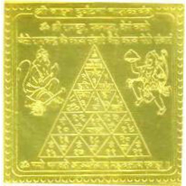 Mritasanjeevani Yantra (to overcome terminal illness) combined with Mrityunjaya Yantra