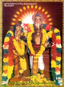 Tirumanancheri Temple - Pariharam for Delay in Marriage