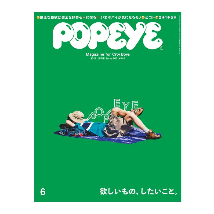 POPEYE - Issue 866