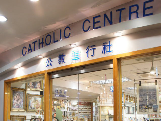 Catholic Centre Bookshop Hong Kong