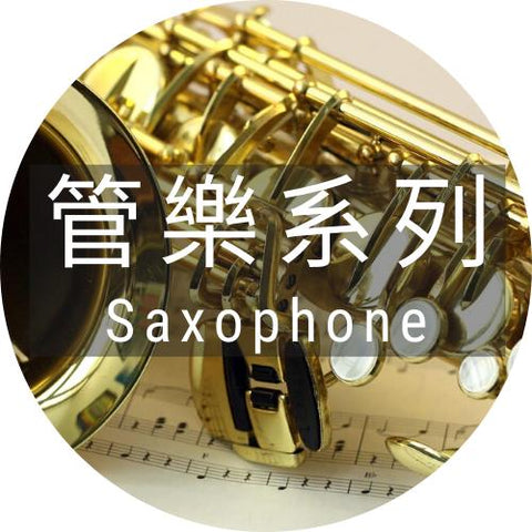 2020 管樂系列 Saxophone & Others