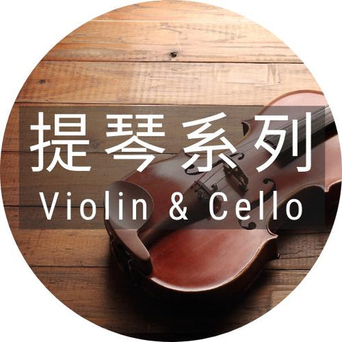 提琴系列 Violin & Cello