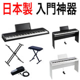 KORG B1 數碼鋼琴 Full Set DIGITAL PIANO