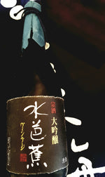 Load image into Gallery viewer, Mizubasho Daiginjo 5 Years Vintage 720ml