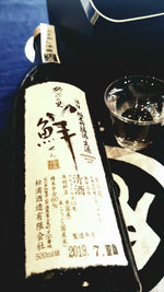 Load image into Gallery viewer, Shishi no Sato Kassei Junmai Ginjo Nama Sen Sparkling (375ml)