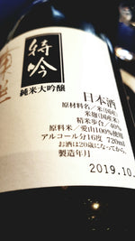 Load image into Gallery viewer, Toyo Bijin Junmai Daiginjo Tokugin Aiyama 720ml