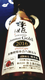 Load image into Gallery viewer, Sawahime Junmai Gold Prototype 720ml