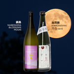 Load image into Gallery viewer, Full Moon Sake Pack (2 x 720ml)