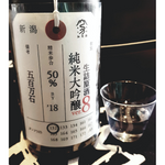Load image into Gallery viewer, Kamonishiki Nifudasake Junmai Daiginjo Namazume Genshu (1800ml)