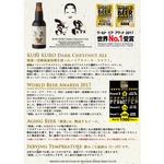 Load image into Gallery viewer, Miyazaki Hideji Kuri Kuro Dark Chestnut Ale (330ml)