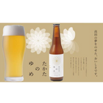 Load image into Gallery viewer, Takata no Yume - Dream Ale (6-Pack Set)