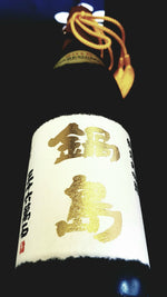 Load image into Gallery viewer, Nabeshima Junmai Daiginjo Yamadanishiki 35% 720ml