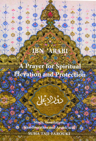 A Prayer for Spiritual Elevation and Protection - Islamic Books - Anqa Publishing