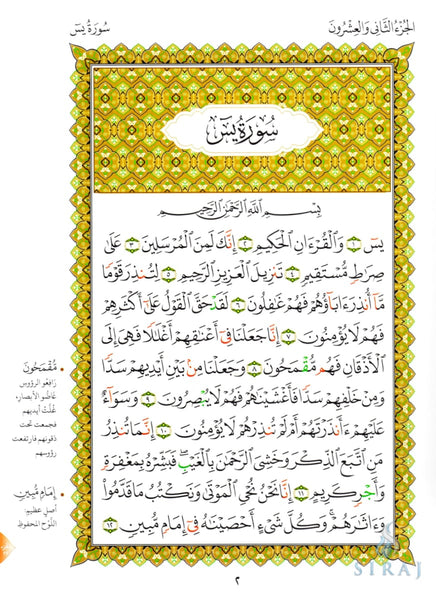 Al-Qaidah An-Noraniah - Ruba Yaseen with Surah Al Fatihah for Beginners - Islamic Books - Furqan Group
