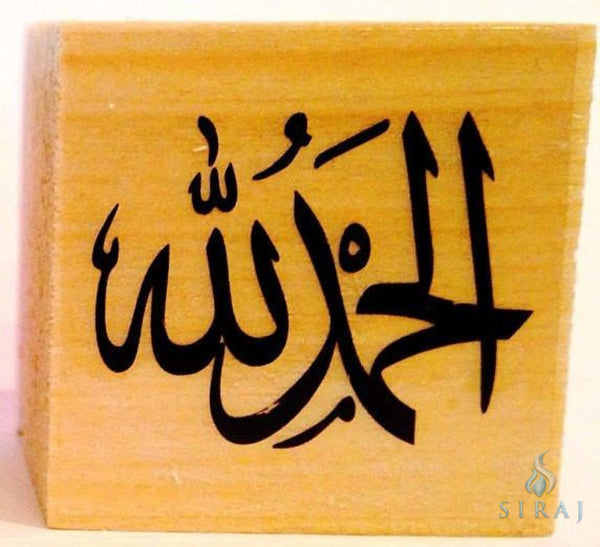 Alhamdulillah Rubber Stamp - Stamps - Eidway