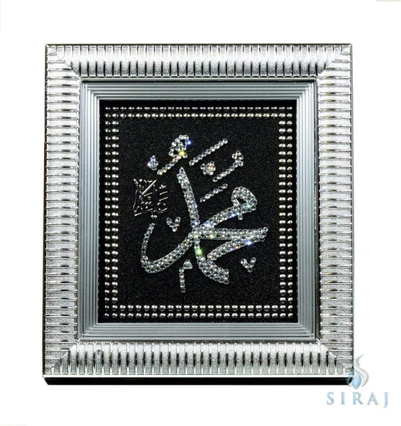 Allah Muhammad Frame Set - Home Decor - Siraj