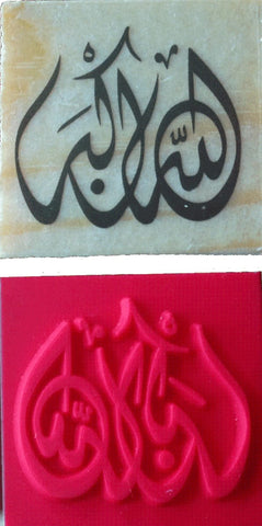 Allahu Akbar Rubber Stamp - Stamps - Eidway