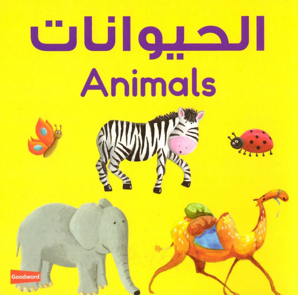 Arabic Animals Board Book - Childrens Books - Goodword Books