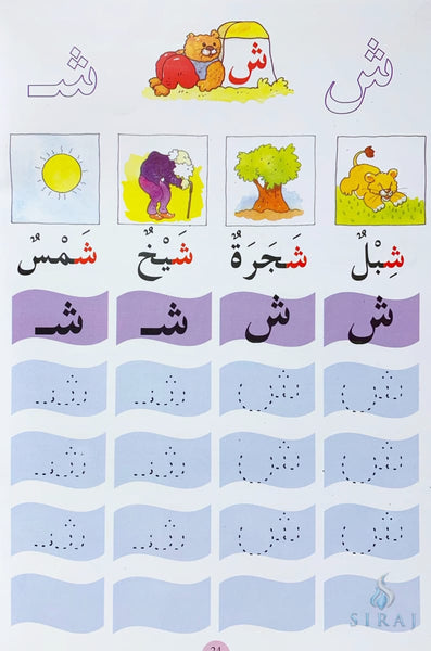 Arabic for Beginners (English And Arabic Edition) - Childrens Books - Goodword Books