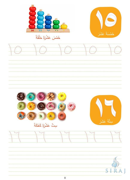 Fun With Arabic Numbers - Childrens Books - Goodword Books