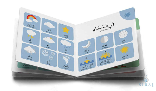 Kalimaatee Al-Oola: Learning My First Arabic Words - Children's Books - Civilian Publishing