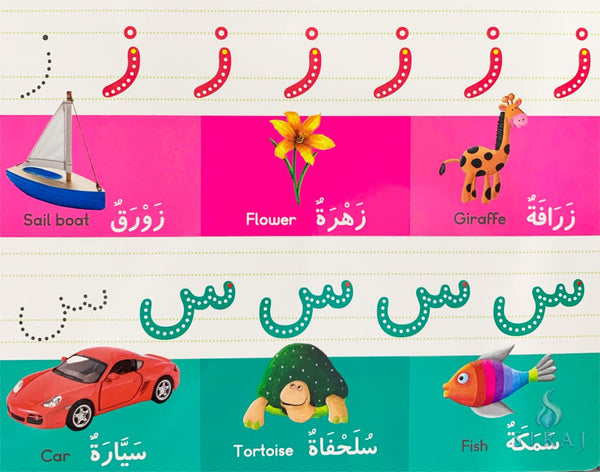 Learn to Write Arabic Alphabet Board Book - Childrens Books - Goodword Books