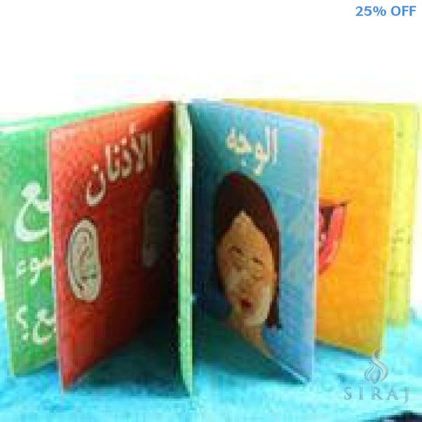 My First Wudu Book (Arabic Edition) - Childrens Books - Shade 7 Publishing