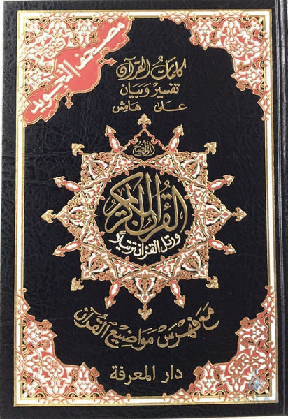 Tajweed Quran With Case - Black Cover - Islamic Books - Dar Al-Maarifah