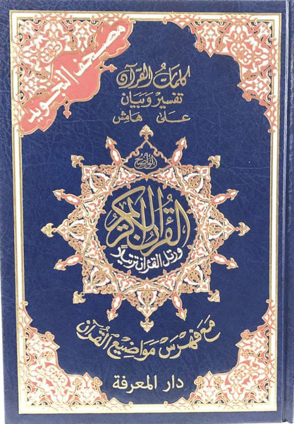 Tajweed Quran With Case - Blue Cover - Islamic Books - Dar Al-Maarifah