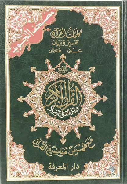 Tajweed Quran With Case - Green Cover - Islamic Books - Dar Al-Maarifah