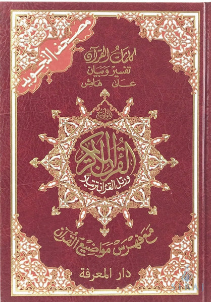 Tajweed Quran With Case - Maroon Cover - Islamic Books - Dar Al-Maarifah