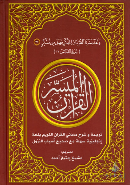 The Easy Qur'an - Red - Islamic Books - Dakwah Corner Publications
