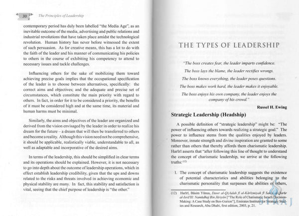 The Principles Of Leadership - Islamic Books - Dar-us-Salam Publishers